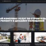 Создание сайта услуг по строительству, ремонту и дизайну помещений в Киеве