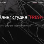 Создание сайта для услуг детейлинг автостудии Freshcar в Киеве