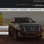 Создание сайта для продажи авто с ЕС и США