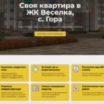 """Создание корпоративного сайта для жилого комплекса """"Веселка"""""""