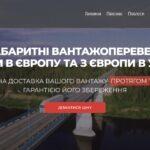 Создание корпоративного сайта для транспортных перевозок