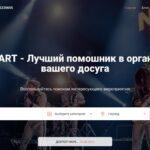 Создание сайта продажи онлайн билетов в Израиле